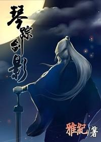 琴踪剑影[网游]