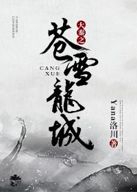 大秦之苍雪龙城