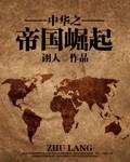 中华之帝国崛起
