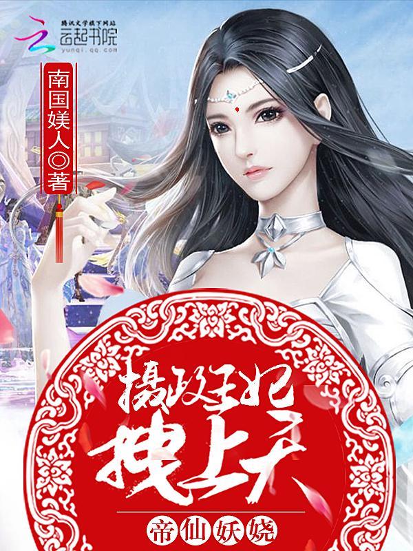 帝仙妖娆:摄政王妃,拽上天
